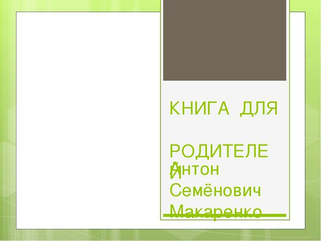 КНИГА ДЛЯ РОДИТЕЛЕЙ Антон Семёнович Макаренко