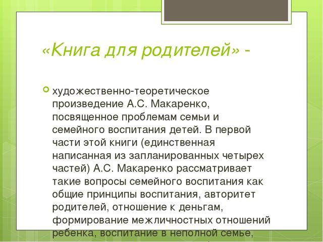 «Книга для родителей»- художественно-теоретическое произведение А.С. Макарен...