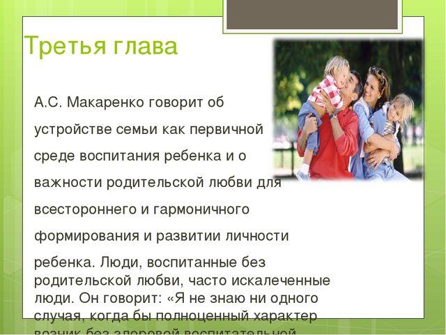 Третья глава А.С. Макаренко говорит об устройстве семьи как первичной среде в...
