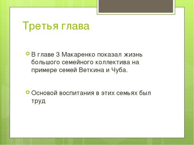 Третья глава В главе 3 Макаренко показал жизнь большого семейного коллектива...