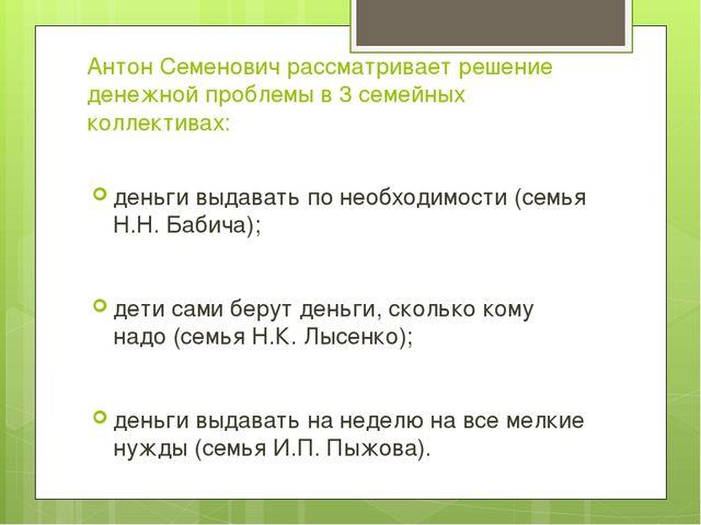 Антон Семенович рассматривает решение денежной проблемы в 3 семейных коллекти...