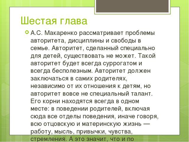 Шестая глава А.С. Макаренко рассматривает проблемы авторитета, дисциплины и с...