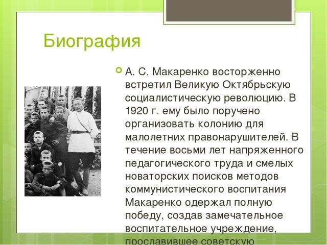 Биография А. С. Макаренко восторженно встретил Великую Октябрьскую социалисти...