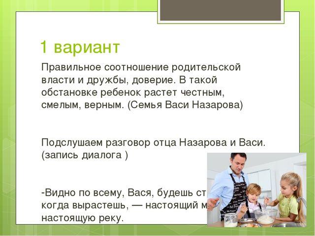 1 вариант Правильное соотношение родительской власти и дружбы, доверие. В так...