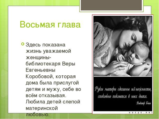 Восьмая глава Здесь показана жизнь уважаемой женщины-библиотекаря Веры Евгень...