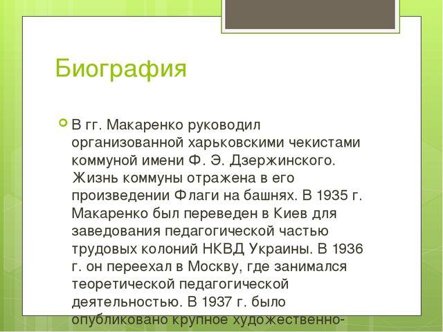 Биография В гг. Макаренко руководил организованной харьковскими чекистами ком...