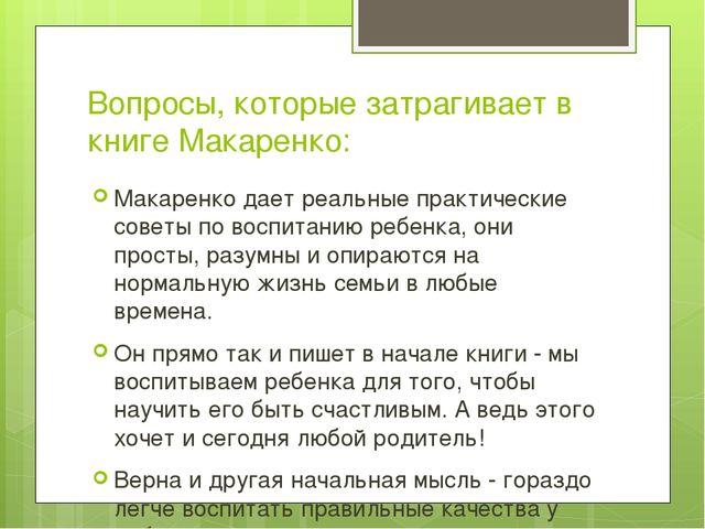 Вопросы, которые затрагивает в книге Макаренко: Макаренко дает реальные практ...