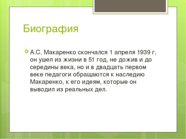 Биография А.С. Макаренко скончался 1 апреля 1939 г, он ушел из жизни в 51 год...