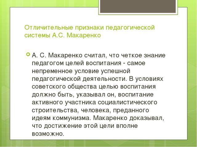 Отличительные признаки педагогической системы А.С. Макаренко А. С. Макаренко...