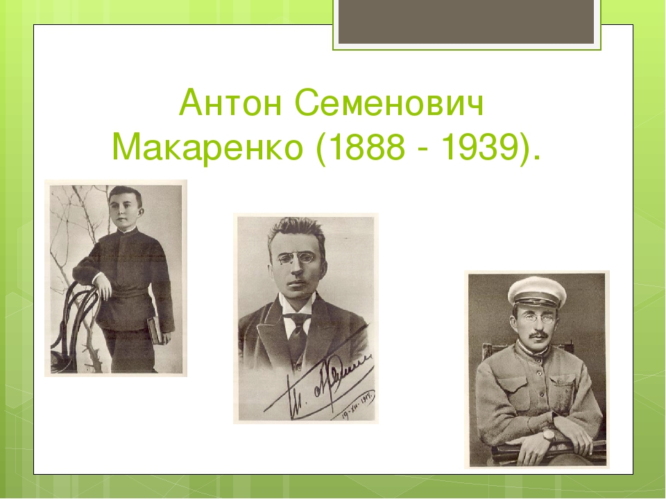 Антон Семенович Макаренко (1888 - 1939).