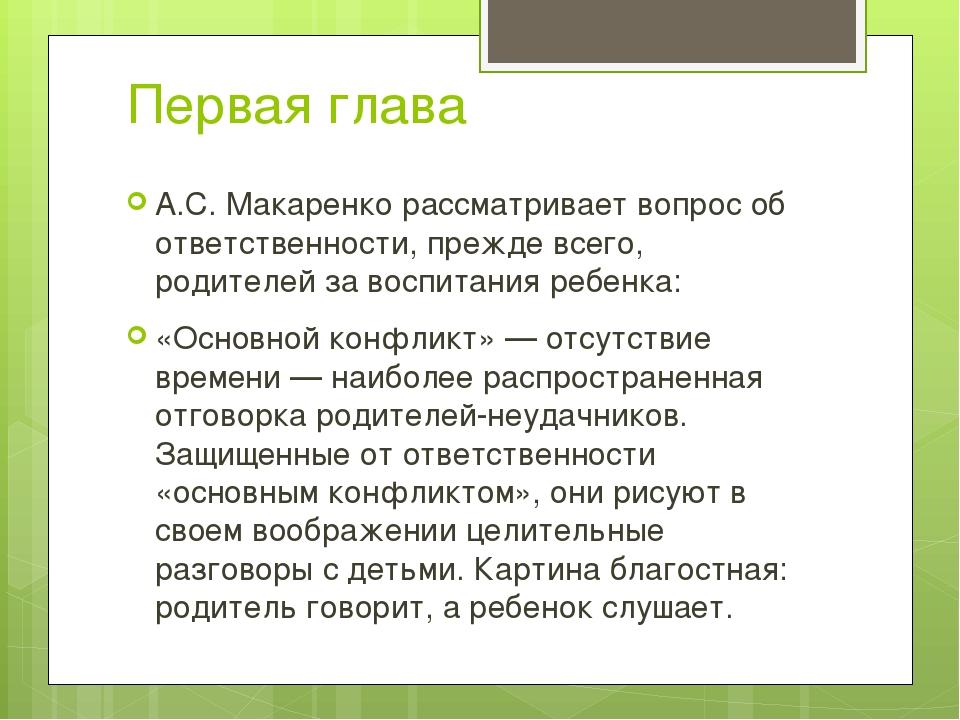 Первая глава А.С. Макаренко рассматривает вопрос об ответственности, прежде в...