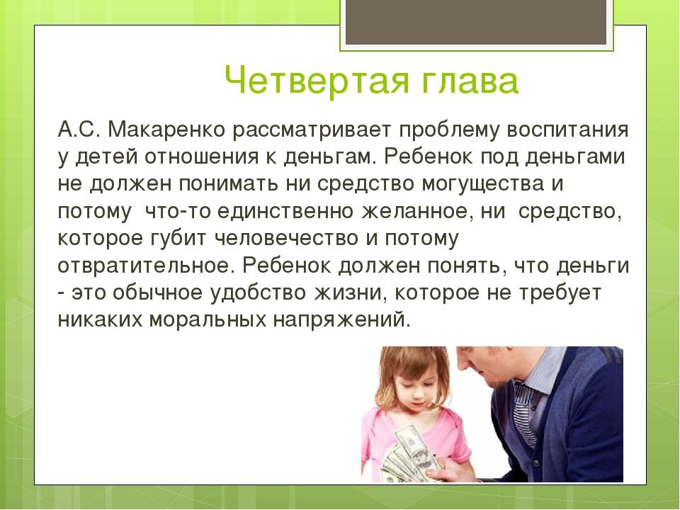 Четвертая глава А.С. Макаренко рассматривает проблему воспитания у детей отно...