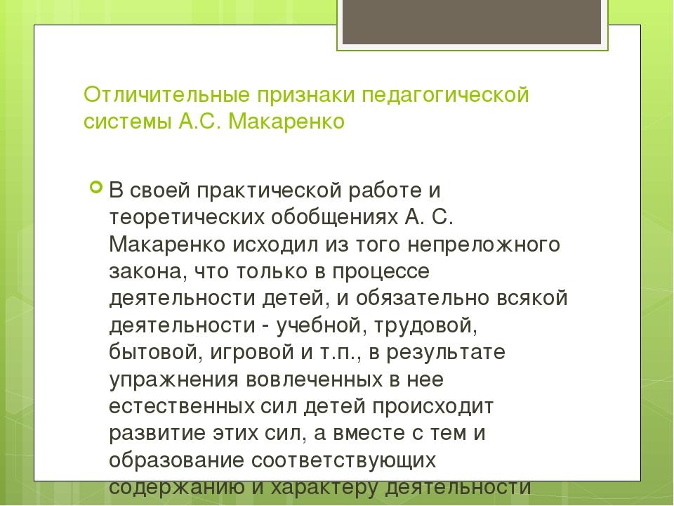 Отличительные признаки педагогической системы А.С. Макаренко В своей практиче...