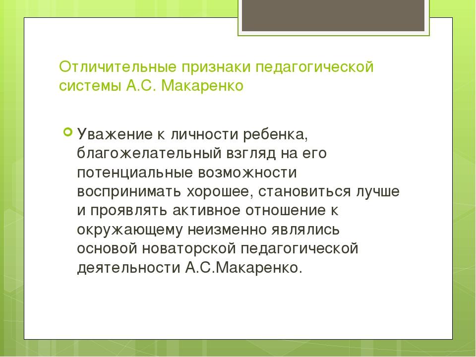Отличительные признаки педагогической системы А.С. Макаренко Уважение к лично...