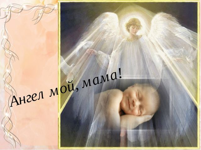 Ангел мой, мама!