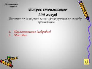Вопрос стоимостью 200 очков Политические партии Политические партии классифиц