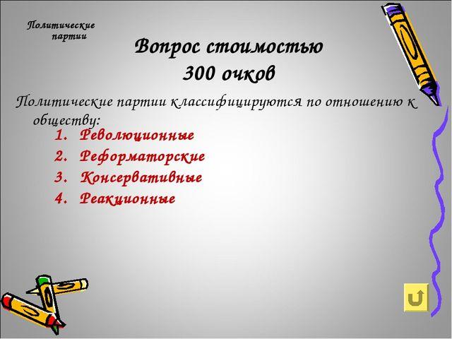 Вопрос стоимостью 300 очков Политические партии Политические партии классифиц...
