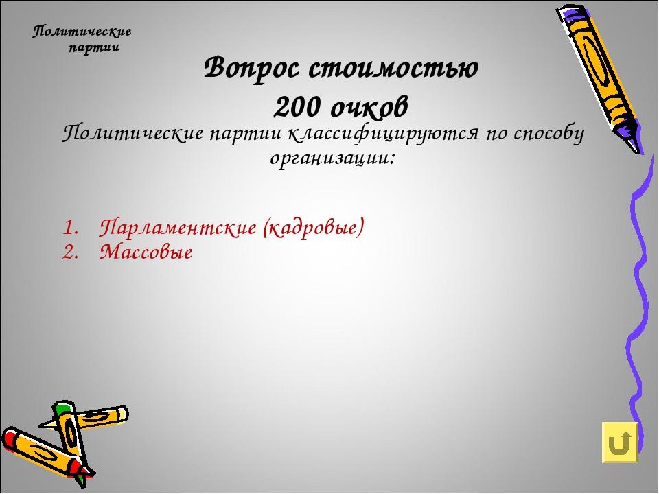 Вопрос стоимостью 200 очков Политические партии Политические партии классифиц...
