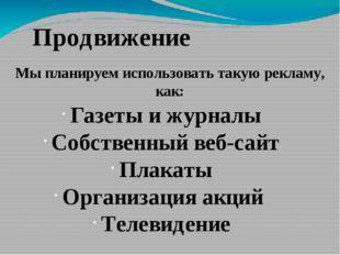Продвижение Газеты и журналы Собственный веб-сайт Плакаты Организация акций Т