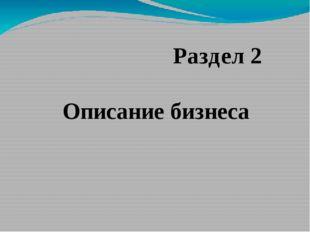 Описание бизнеса Раздел 2