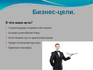 Бизнес-цели. В чём наша цель? Удовлетворение потребностей клиента Большое ра