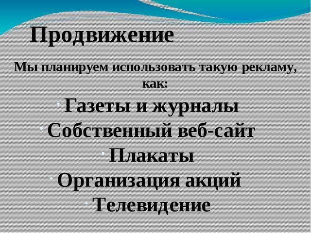 Продвижение Газеты и журналы Собственный веб-сайт Плакаты Организация акций Т...