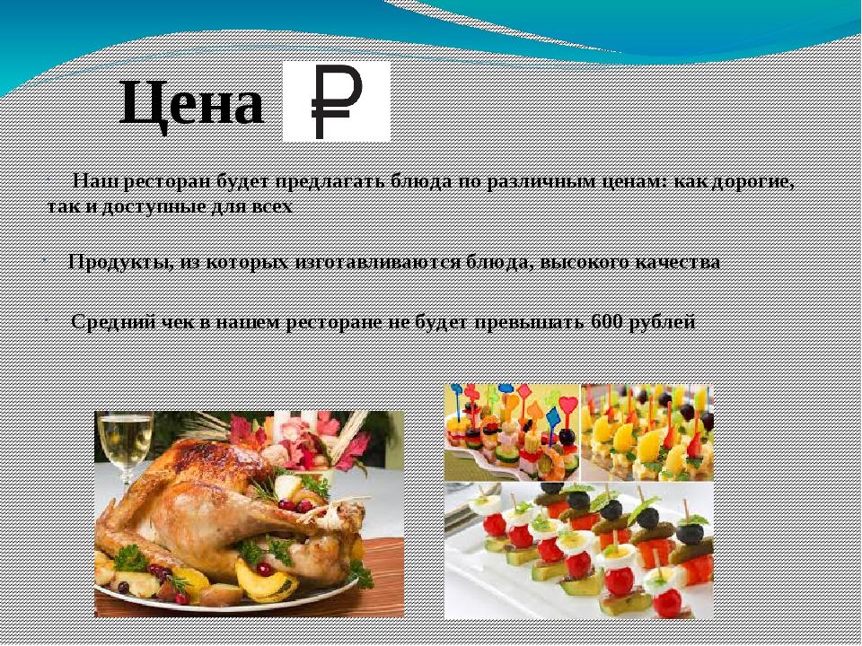 Цена Наш ресторан будет предлагать блюда по различным ценам: как дорогие, так...