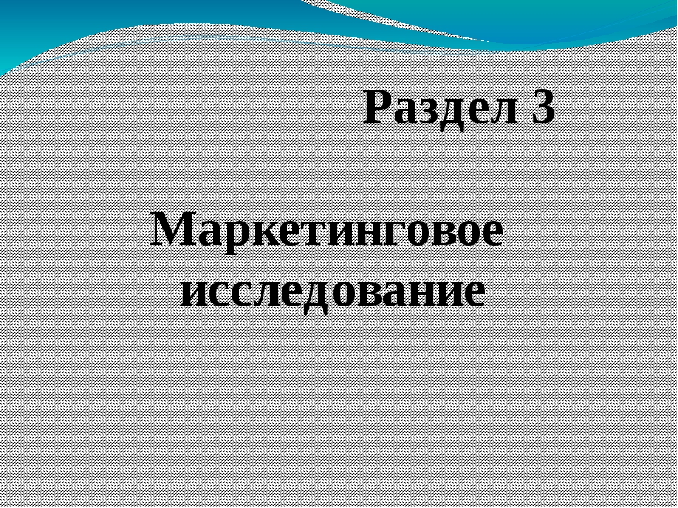 Маркетинговое исследование Раздел 3