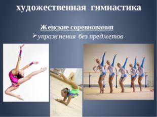 художественная гимнастика Женские соревнования упражнения без предметов