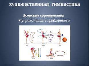 художественная гимнастика Женские соревнования упражнения с предметами