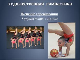 художественная гимнастика Женские соревнования упражнения с мячом