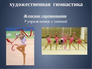художественная гимнастика Женские соревнования упражнения с лентой