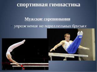 спортивная гимнастика Мужские соревнования упражнения на параллельных брусьях