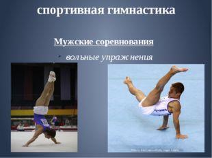 спортивная гимнастика Мужские соревнования вольные упражнения