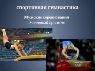 спортивная гимнастика Мужские соревнования опорный прыжок