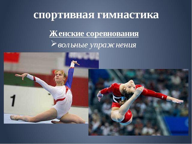 спортивная гимнастика Женские соревнования вольные упражнения