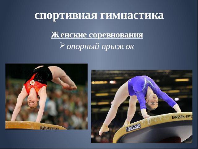 спортивная гимнастика Женские соревнования опорный прыжок