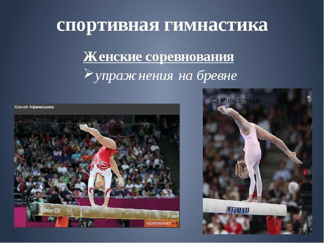 спортивная гимнастика Женские соревнования упражнения на бревне