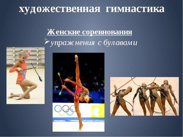 художественная гимнастика Женские соревнования упражнения с булавами