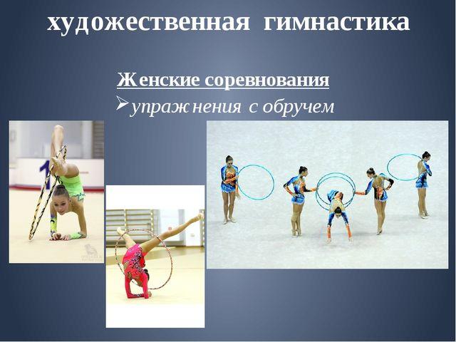 художественная гимнастика Женские соревнования упражнения с обручем