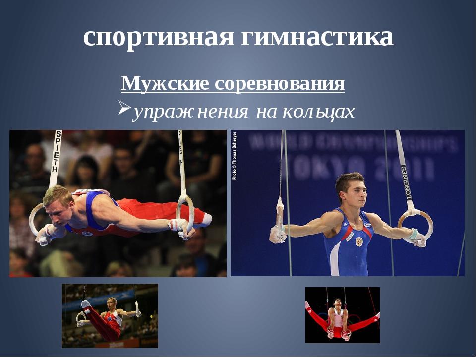 спортивная гимнастика Мужские соревнования упражнения на кольцах