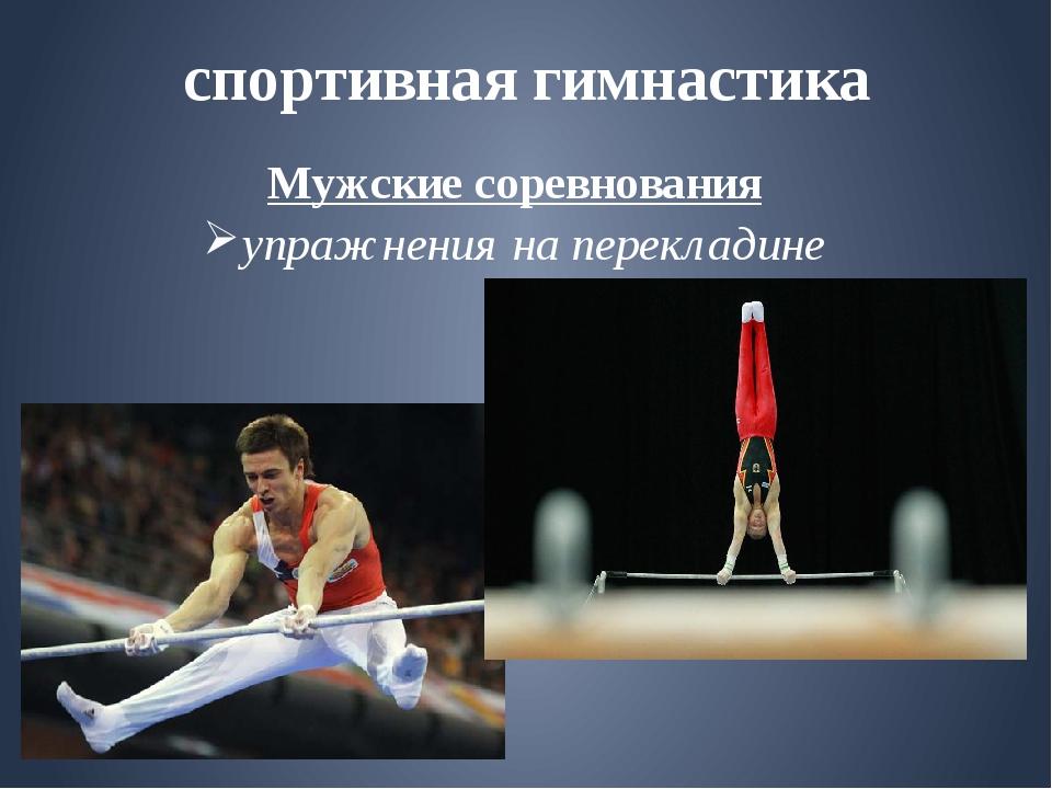 спортивная гимнастика Мужские соревнования упражнения на перекладине