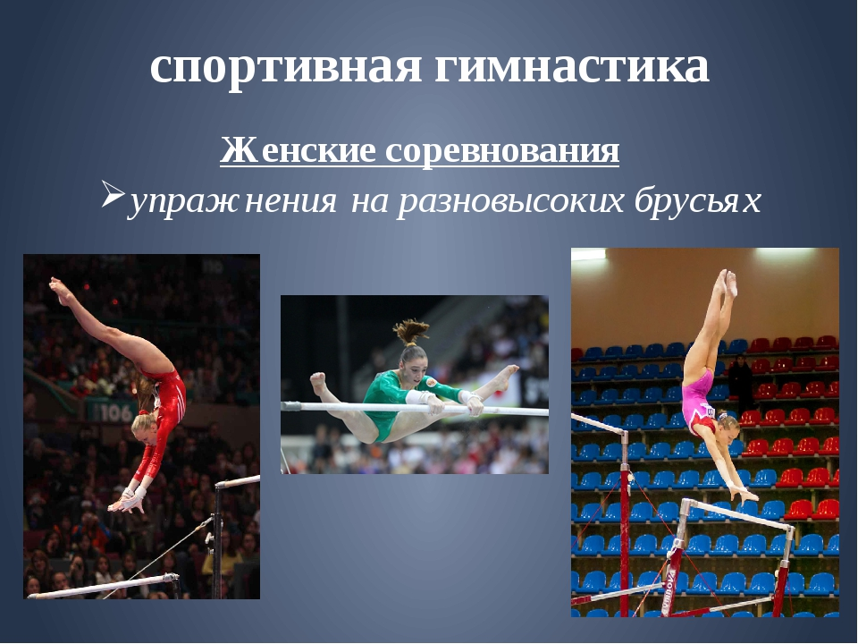 спортивная гимнастика Женские соревнования упражнения на разновысоких брусьях