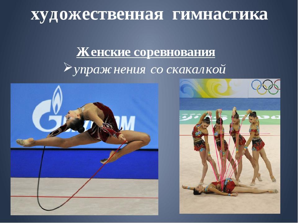 художественная гимнастика Женские соревнования упражнения со скакалкой