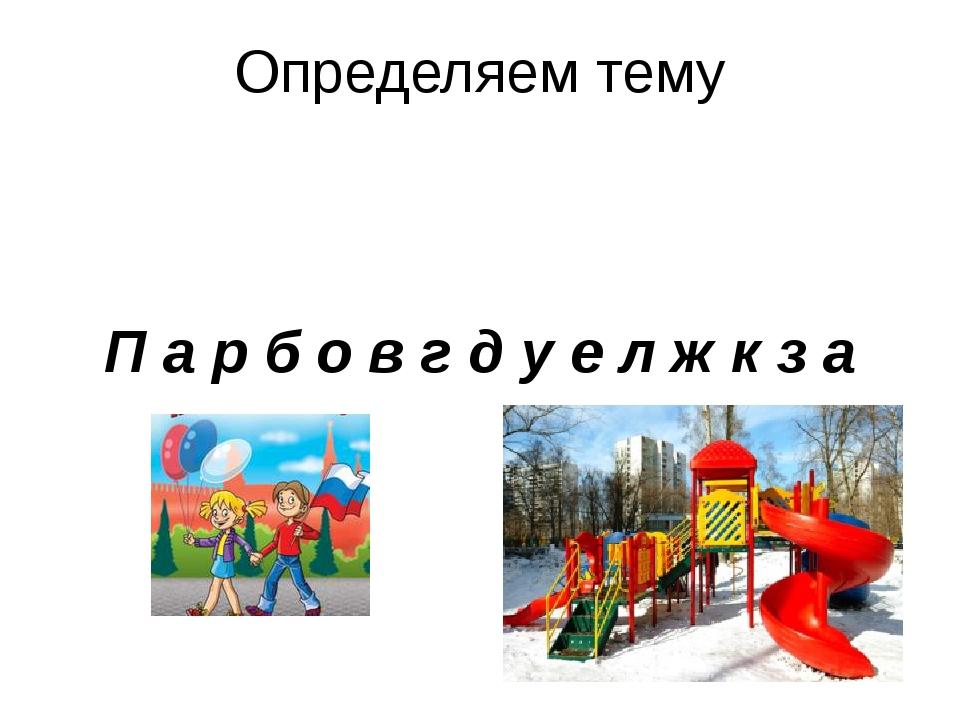 Определяем тему П а р б о в г д у е л ж к з а Прогулка