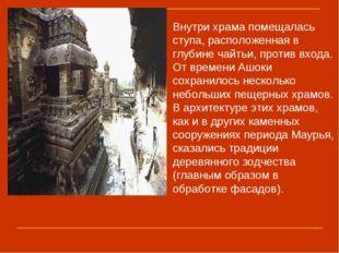 Внутри храма помещалась ступа, расположенная в глубине чайтьи, против входа.