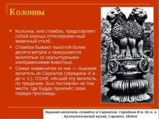 Колонны Колонна, или стамбха, представляет собой хорошо отполированный камен