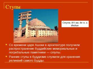 Ступы Со времени царя Ашоки в архитектуре получили распространение буддийские