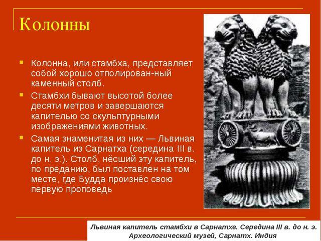 Колонны Колонна, или стамбха, представляет собой хорошо отполированный камен...
