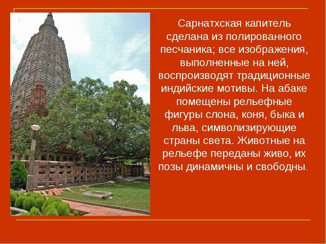 Сарнатхская капитель сделана из полированного песчаника; все изображения, вып...